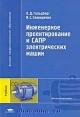 Инженерное проектирование и САПР электрических машин